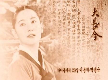 DaeJangGeum Dizi Açılışı
