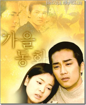 autumn tale poster