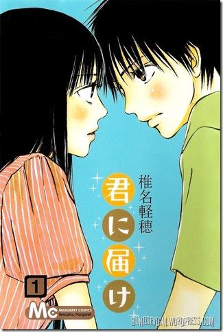 Kimi ni Todoke Cover