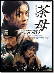 Damo-poster