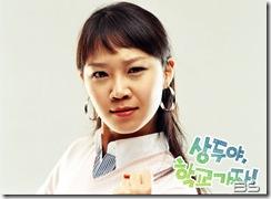 öğretmen eun-hwan