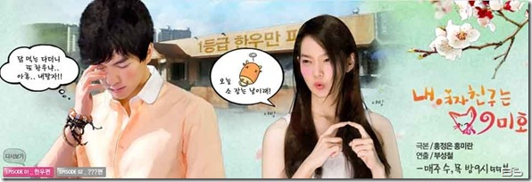 My_Girlfriend_is_a_Nine-Tailed_Fox Gumiho poster