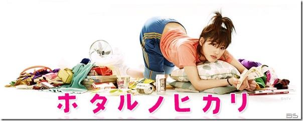 Hotaru no Hikari-poster