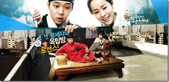 rooftop prince poster