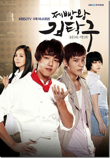 Baker King Kim Tak Gu poster